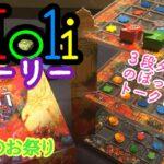 フクハナのボードゲーム紹介:No.481『Holi (ホーリー)』