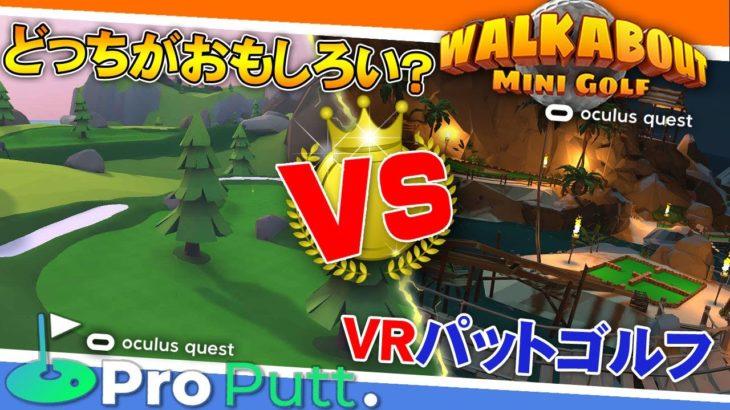 【Oculus Quest 2】2大パットゴルフゲームがおもしろい!Walk about mini golf & Top golf with pro putt 【オキュラスクエスト】【VR】