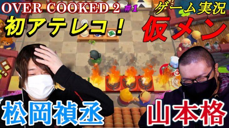 松岡禎丞&山本格のゲーム実況仮メン!【Overcooked2  #1】