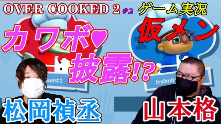 松岡禎丞&山本格のゲーム実況仮メン!【Overcooked2  #2】