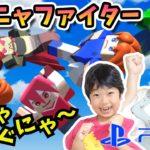 ★PS5 グーニャファイターゲーム実況!~ぐにゃぐにゃキャラでバトル!~★