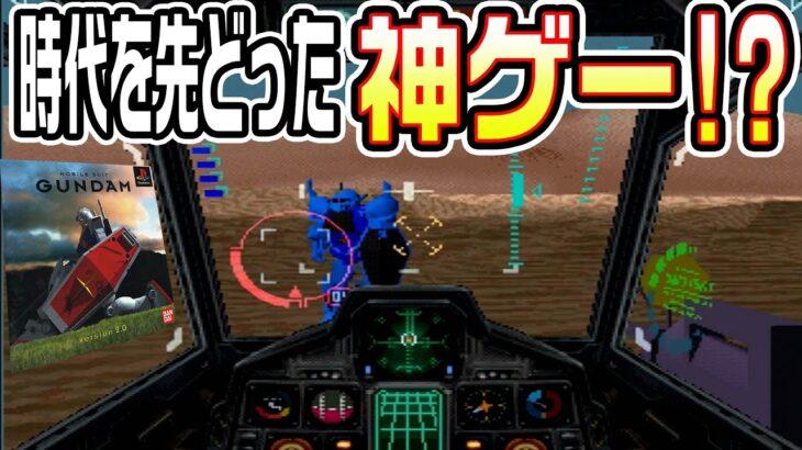 【ゆっくり実況】PS初期のガンダムゲームは時代を先どっている神ゲーだった!?【機動戦士ガンダム version 2.0】