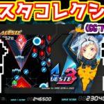 【ゆっくりゲーム雑談】 PS4 アレスタコレクション プレイその5 GGアレスタ3
