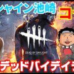 サンシャイン池崎 とコラボ ゲーム素人クールポコ。実況生配信デットバイデイライト PS4 DBD