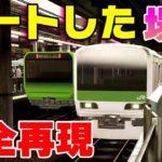 PS4の鉄道ゲームがリアルすぎてデートした場所まで再現されてるぞw【電車でGO!! はしろう山手線#11】