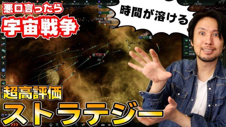 【PS4/PC】宇宙で勢力争いする高評価のストラテジーゲームがめちゃくちゃ面白い!【Stellaris(ステラリス)】