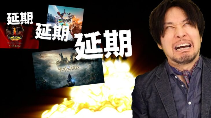 PS4/PS5のゲームが色々延期に・・・しかし、新作ゲームも発表されてるし、バイオハザードの新情報もまもなく来るぞ!【ゲームニュース・話題まとめ】