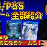 【PS4/PS5新作ソフト】話題のゲームや気になるゲームが発売されるぞ!オススメも紹介します!【2021年2月】
