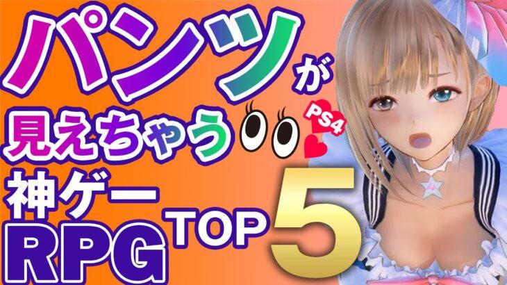 【PS4神ゲー】アレが見えちゃうRPG TOP5【名作ゲーム】