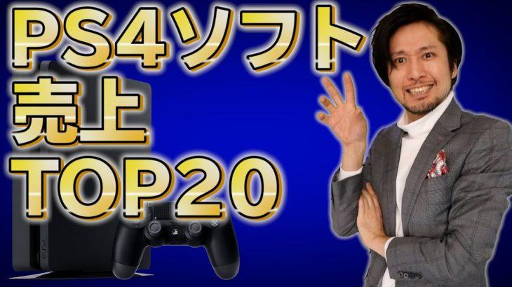 PS4ゲームソフト売上TOP20!2020年に売れたゲームはどれだ!?