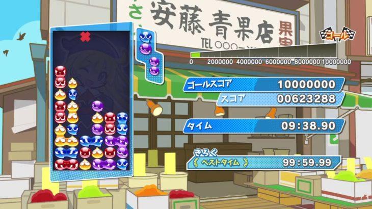 【PS4】ぷよぷよeスポーツ(PPE) 夢の中からこんにちは