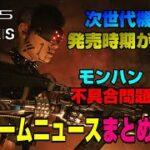 【話題】PS5パーツはいつまで不足? 無料ゲーム配布開始! 龍が如くPS5版 モンハンライズ不具合問題 ゲームニュースまとめ Dゲイル