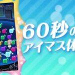 ゲーム「アイドルマスター ポップリンクス」ゲーム紹介PV【アイドルマスター】