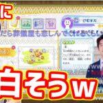 藤井〇太に将棋を教えて貰うゲームのPVを見る枠【2021/01/27】