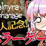 【#ホラーゲーム】6万人記念枠! ヤバそうな孤児院を探検じゃ!【Palmyra Orphanage】