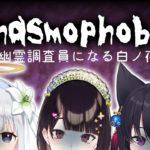 【Phasmophobia】このゲーム、このメンバーで成立するのか?【ぶいすぽ/一ノ瀬うるは】