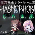 【あじ秋刀魚のゲーム実況】あじたま風湯で『Phasmophobia』#5【あじ子のおウチ】