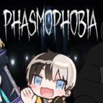 【Phasmophobia→オーバークック】酔っ払いたちに呼び出されてゲームします。【バーチャルゴリラ/胡桃のあ/kamito/トナカイト】