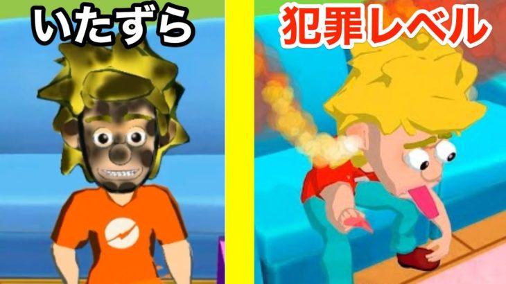 少年にいたずらを仕掛けていくゲームが犯罪レベルでやばい【 Prank Master 3D 】