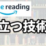 Prime Reading内のゲーム開発に役立つ技術書を紹介します