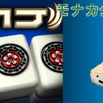 モナカ公国R  モナカ セガNET麻雀MJ(麻雀ゲーム) 生放送3