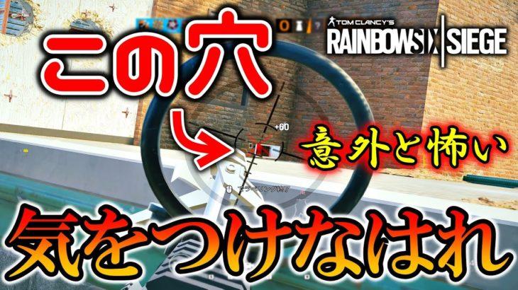 【R6S】分かってると思うけど。。このゲームは怖い穴が多い! pc版 レインボーシックス シージ RAINBOWSIX SIEGE 実況