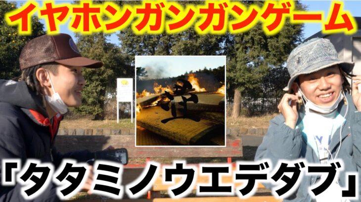 【日本語RAP】イヤホンガンガン曲当てゲームしたら腹筋爆破しかけたぞいwwww