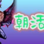 【ロマサガRS】久々朝活 グダグダ配信 1/16(雑談)【ゲーム実況】【LIVE】