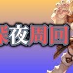 【ロマサガRS】深夜にこっそり瞑想 グダグダ配信 1/18(雑談)【ゲーム実況】【LIVE】