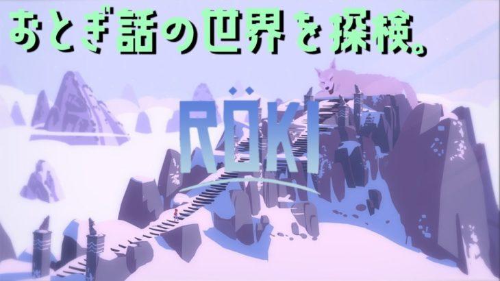 【Roki】最近見つけた不思議な雰囲気のゲームをやってみる。【ロキ】