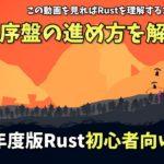 【Rust初心者講座】初心者必見!序盤のゲームの進め方について解説【2021年度版】