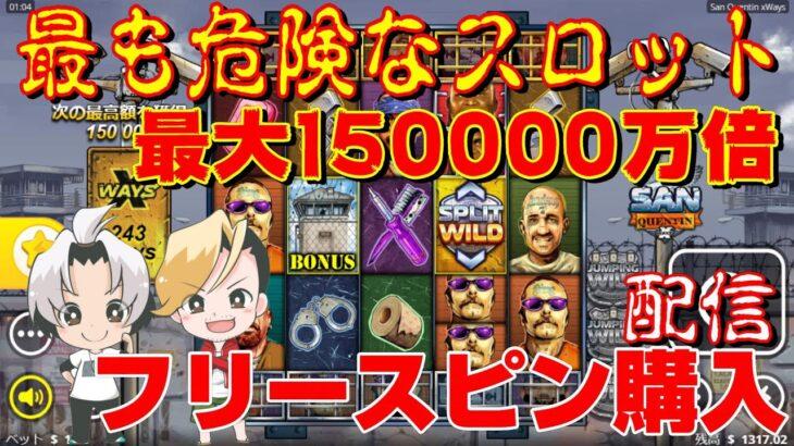 【オンラインカジノ】SAN400$以上でフリスピ購入配信【BONSCASINO】@nonicom『ノニコム』