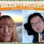 【ダイジェスト】SMA ぷよぷよ eスポーツ チャレンジカップ2020 – 脊髄性筋萎縮症 – バイオジェン