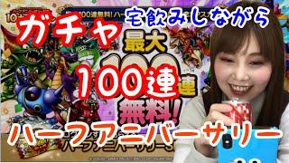 【ドラクエタクト】ハーフアニバーサリー記念SPスカウト100連!!【女性ゲーム実況者】