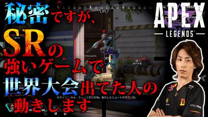秘密ですが、SRの強いゲームで世界大会出てた人の動きします AlphaAzur ShibuyaHAL [APEX]