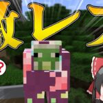 【罰ゲームクラフト】超激レア!?SSR虹色羊を見つけよ!!【ゆっくり実況】【マインクラフト】