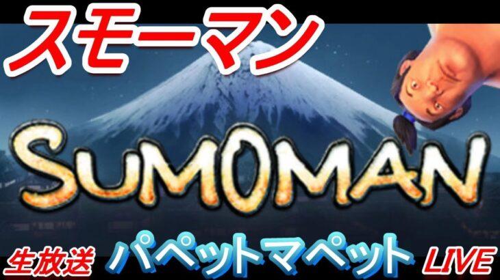 【SUMOMAN】謎のゲームSUMOMAN(スモーマン)をプレイ。うしとカエルがお相撲さんを操作【スモーマン】