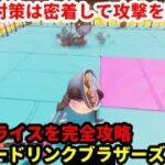 「SUPER DRINK BROS.」配信 飲み物の格闘ゲーム 4日目「スパドリ」