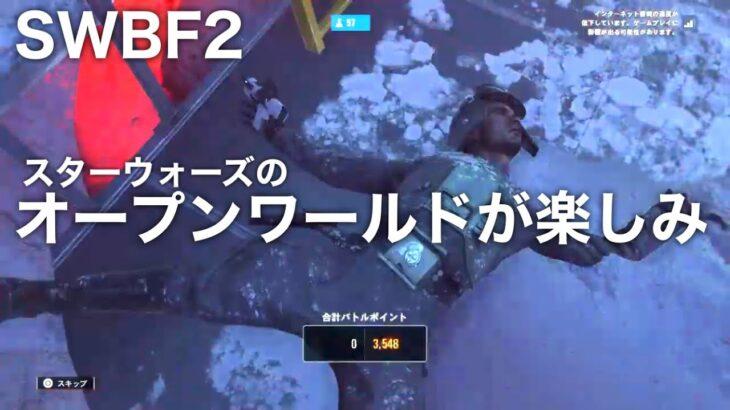 オープンワールドのスターウォーズゲーム楽しみ放送【SWBF2】