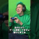 #5【品川ヒロシ 】おじさん芸人ゲームがんばってます!【 #Shorts 】