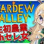 【Stardew Valley】セレじょで農業ゲームするってよ【にじさんじ/東堂コハク、西園チグサ 、周央サンゴ】
