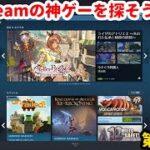Steamでゲームを探す配信 #2