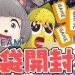 【Steam福袋】ゲーム10本何が入ってる!?開封するぞ!!