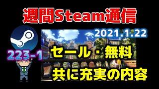 週間Steam通信#223-1「無料ゲーム充実…発売間近のライザのアトリエ2を安く手に入れる方法も紹介」