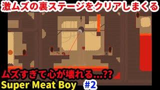 「Super Meat Boy」配信 アクションゲームうまお #2 「スーパーミートボーイ」