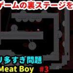 「Super Meat Boy」配信 アクションゲームうまお #3 「スーパーミートボーイ」