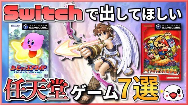 Switchで発売してほしい任天堂ゲーム7選