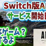無料ゲーム!Switch版APEX!ついに始まる!どんなゲームか解説してみた【APEX】スイッチ リリース 新シーズン8 ダウンロード 配信日