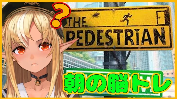 【THE PEDESTRIAN】朝の脳トレに歩行者パズルゲームはいかが?Pedestrian puzzle game【ホロライブ/不知火フレア】