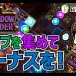 「シャドウオーダー」オーブを集めてボーナスを!【オンラインカジノ】【ビットカジノ】【THE SHADOW ORDER】
